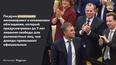 Photo of Почему в России не принимают закон о незаконном обогащении?