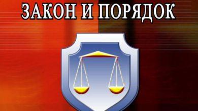 Photo of О гражданском аспекте правопорядка и законности в России