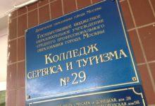 Photo of Техникум сервиса и туризма № 29. Бить можно!