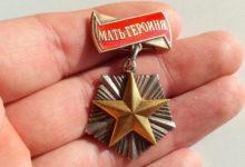 Photo of В придачу к ордену «Мать-героиня»